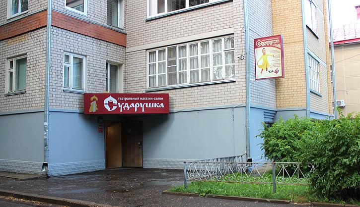 Магазин Сударушка в Кирове