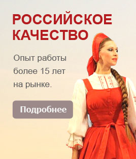 Российское качество. Опыт работы более 15 лет.