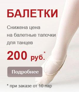 Балетки. Красная цена 200 руб.