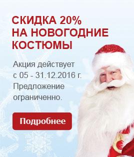 20% скидка на новогодние костюмы