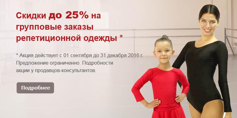 Скидки до 25% на групповые заказы