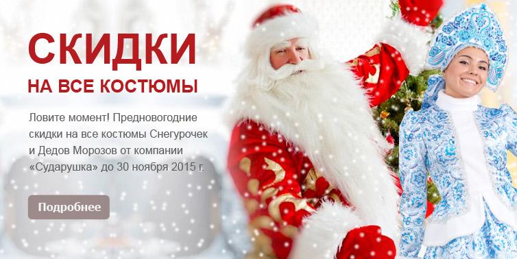 Скидки на все костюмы Снегурочек и Дедов Морозов